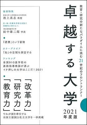 takuetsu2021